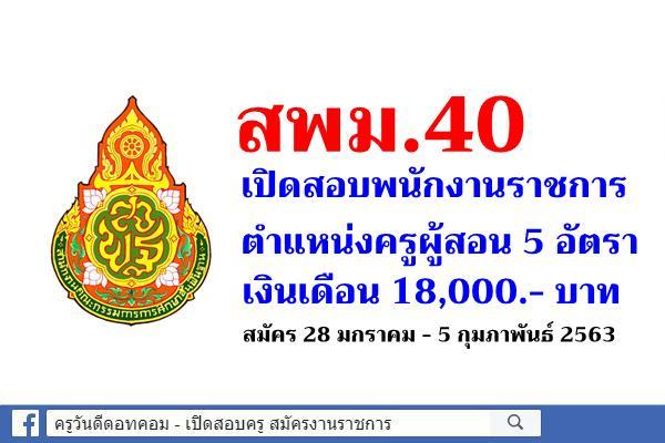 สพม.40 เปิดสอบพนักงานราชการ ตำแหน่งครูผู้สอน 5 อัตรา สมัคร 28 มกราคม - 5 กุมภาพันธ์ 2563