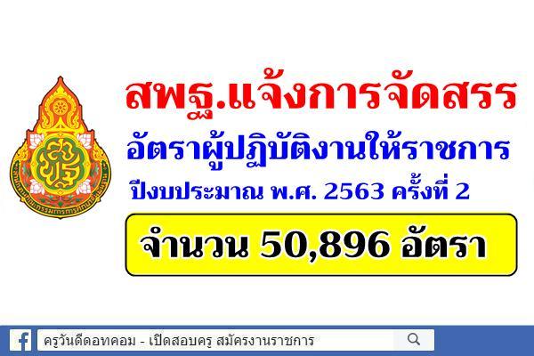 การจัดสรรอัตราผู้ปฏิบัติงานให้ราชการ ปีงบประมาณ พ.ศ. 2563 ครั้งที่ 2 จำนวน 50,896 อัตรา