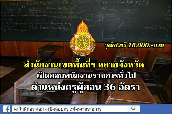 หลายจังหวัด สังกัดสพฐ. เปิดสอบพนักงานราชการ ตำแหน่งครูผู้สอน 36 อัตรา
