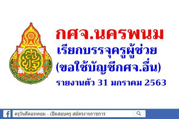 กศจ.นครพนม เรียกบรรจุครูผู้ช่วย (ขอใช้บัญชีกศจ.อื่น) รายงานตัว 31 มกราคม 2563