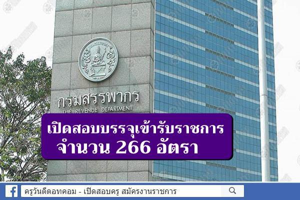 กรมสรรพากร เปิดสอบแข่งขันบรรจุเข้ารับราชการ 266 อัตรา สมัคร 3-27 กุมภาพันธ์ 2563