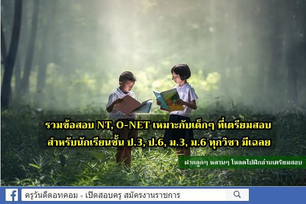 รวมข้อสอบ NT, O-NET ป.3, ป.6, ม.3, ม.6 ทุกกลุ่มสาระ ตรงตามตัวชี้วัด ทุกวิชา มีเฉลยพร้อม