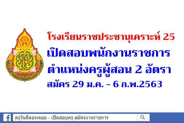 โรงเรียนราชประชานุเคราะห์ 25 เปิดสอบพนักงานราชการครู 2 อัตรา สมัคร 29 ม.ค. - 6 ก.พ.2563