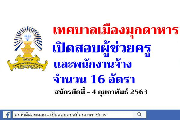 เทศบาลเมืองมุกดาหาร เปิดสอบผู้ช่วยครู และพนักงานจ้าง 16 อัตรา สมัครบัดนี้ - 4ก.พ.2563