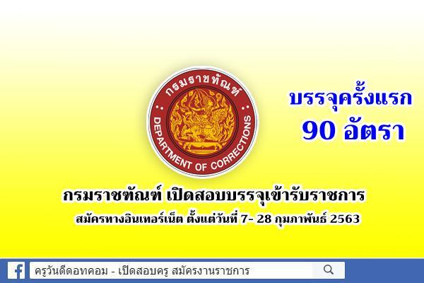 กรมราชฑัณฑ์ เปิดสอบบรรจุเข้ารับราชการ 90 อัตรา สมัครทางอินเทอร์เน็ต ตั้งแต่วันที่7- 28 กุมภาพันธ์ 2563
