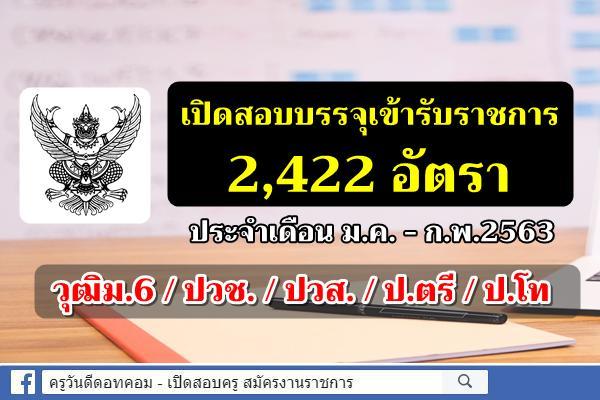 รวมข่าวเปิดสอบบรรจุเข้ารับราชการ บรรจุครั้งแรก 2,422 อัตรา ประจำเดือน มกราคม - กุมภาพันธ์ 2563