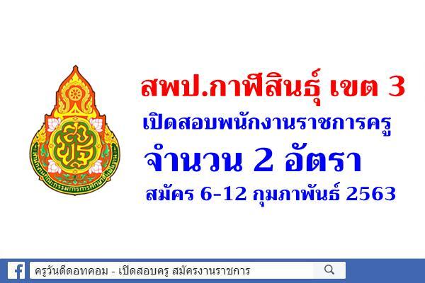 สพป.กาฬสินธุ์ เขต 3 เปิดสอบพนักงานราชการครู 2 อัตรา สมัคร 6-12 กุมภาพันธ์ 2563