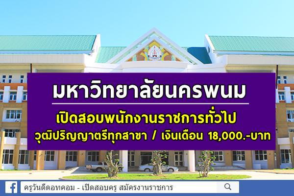 มหาวิทยาลัยนครพนม เปิดสอบพนักงานราชการ วุฒิปริญญาตรีทุกสาขา 18,000.-บาท/เดือน