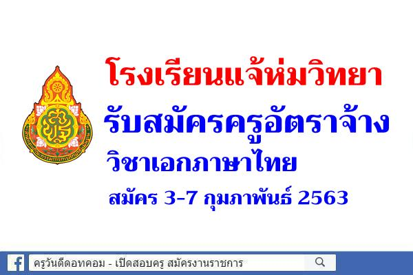 โรงเรียนแจ้ห่มวิทยา รับสมัครครูอัตราจ้าง วิชาเอกภาษาไทย สมัคร 3-7 กุมภาพันธ์ 2563