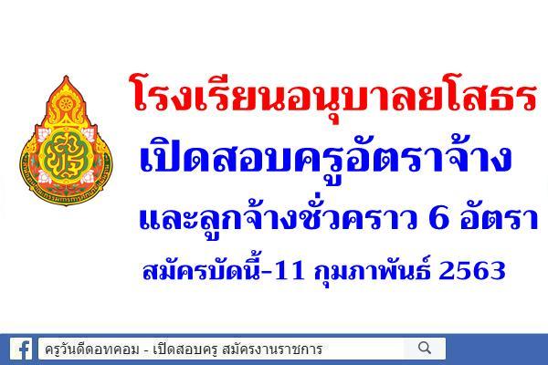 โรงเรียนอนุบาลยโสธร เปิดสอบครูอัตราจ้าง และลูกจ้างชั่วคราว 6 อัตรา สมัครบัดนี้-11 กุมภาพันธ์ 2563