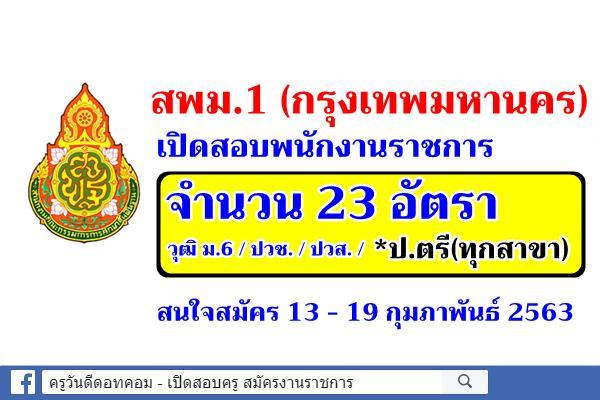 สพม.1 เปิดสอบพนักงานราชการ จำนวน 23 อัตรา สมัคร 13 - 19 กุมภาพันธ์ 2563