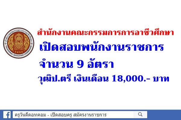สำนักงานคณะกรรมการการอาชีวศึกษา เปิดสอบพนักงานราชการ 9 อัตรา วุฒิป.ตรี เงินเดือน 18,000.- บาท