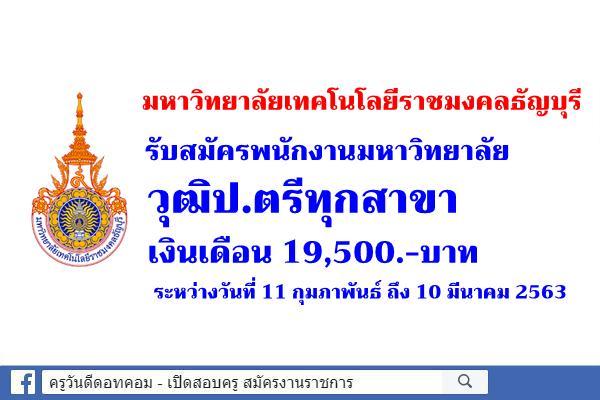 มหาวิทยาลัยเทคโนโลยีราชมงคลธัญบุรี รับสมัครพนักงานมหาวิทยาลัย วุฒิป.ตรีทุกสาขา เงินเดือน 19,500.-บาท