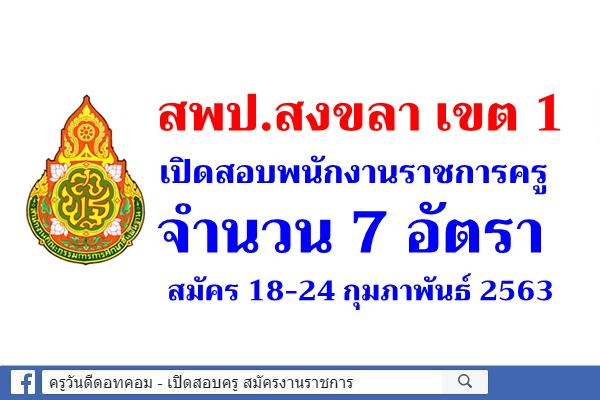 สพป.สงขลา เขต 1 เปิดสอบพนักงานราชการครู 7 อัตรา สมัคร 18-24 กุมภาพันธ์ 2563