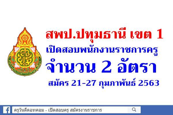 สพป.ปทุมธานี เขต 1 เปิดสอบพนักงานราชการครู จำนวน 2 อัตรา สมัคร 21-27 กุมภาพันธ์ 2563