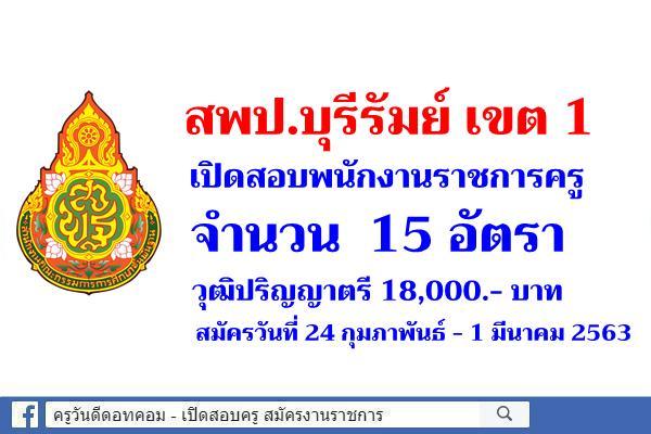 สพป.บุรีรัมย์ เขต 1 เปิดสอบพนักงานราชการครู 15 อัตรา สมัครวันที่ 24 กุมภาพันธ์ - 1 มีนาคม 2563