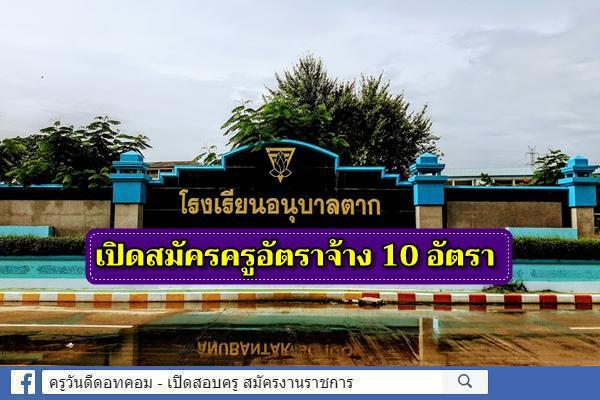 โรงเรียนอนุบาลตาก เปิดสอบครูอัตราจ้าง 10 อัตรา เงินเดือน 9,000 - 17,000.- บาท