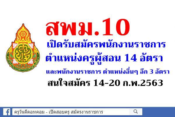 สพม.10 เปิดรับสมัครพนักงานราชการ จำนวน 17 อัตรา สมัคร 14-20 ก.พ.2563