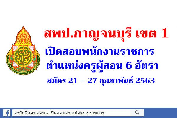 สพป.กาญจนบุรี เขต 1 เปิดสอบพนักงานราชการ ครูผู้สอน 6 อัตรา สมัคร 21 – 27 กุมภาพันธ์ 2563