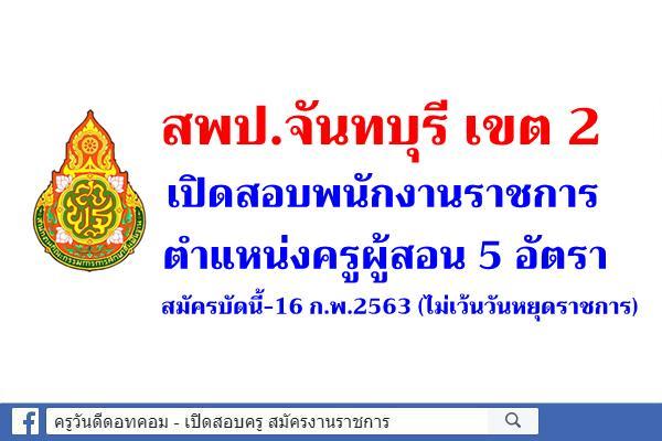 สพป.จันทบุรี เขต 2 เปิดสอบพนักงานราชการครู 5 อัตรา สมัคร 10 – 16 กุมภาพันธ์ 2563
