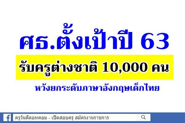 ศธ.ตั้งเป้าปี 63 รับครูต่างชาติหมื่นคน หวังยกระดับภาษาอังกฤษเด็กไทย