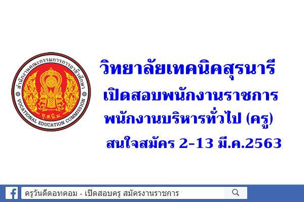 วิทยาลัยเทคนิคสุรนารี เปิดสอบพนักงานราชการครู สมัคร 2-13 มี.ค.2563