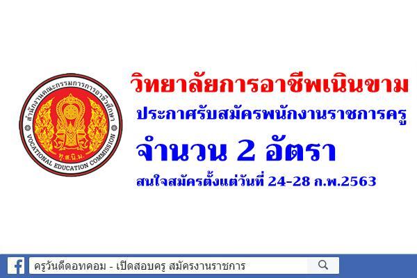 วิทยาลัยการอาชีพเนินขาม ประกาศรับสมัครพนักงานราชการครู 2 อัตรา สมัคร 24-28 ก.พ.2563