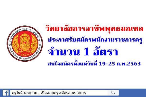 วิทยาลัยการอาชีพพุทธมณฑล ประกาศรับสมัครพนักงานราชการครู สมัคร 19-25 ก.พ.2563