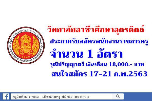 วิทยาลัยอาชีวศึกษาอุตรดิตถ์ ประกาศรับสมัครพนักงานราชการครู สมัคร 17-21 ก.พ.2563