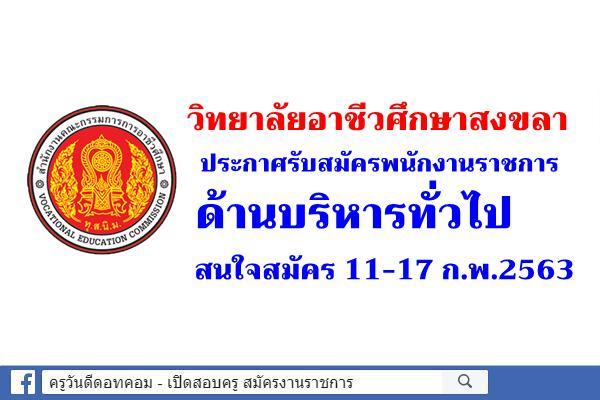 วิทยาลัยอาชีวศึกษาสงขลา ประกาศรับสมัครพนักงานราชการด้านบริหารทั่วไป สมัคร 11-17 ก.พ.2563
