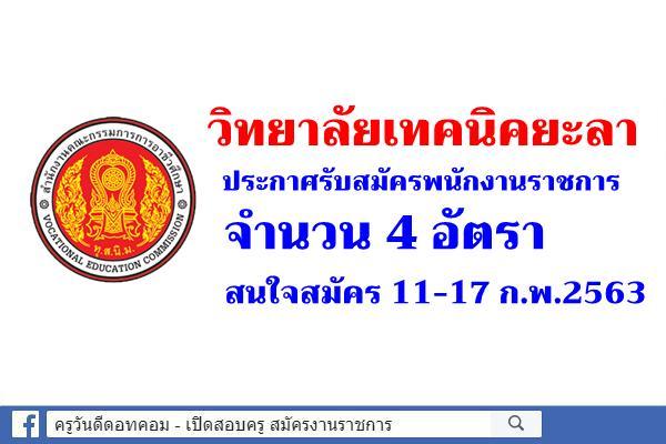 วิทยาลัยเทคนิคยะลา ประกาศรับสมัครพนักงานราชการด้านบริหารทั่วไป สมัคร 11-17 ก.พ.2563