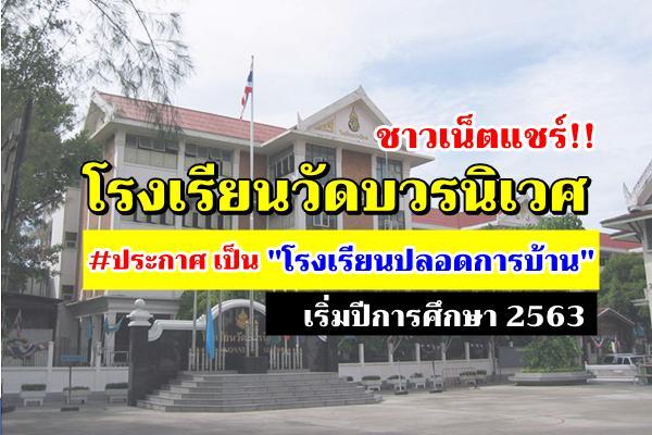 โรงเรียนวัดบวรนิเวศ โรงเรียนชายล้วนหกแผ่นดิน #ประกาศ เป็นโรงเรียนปลอดการบ้าน เริ่มปีการศึกษา 2563