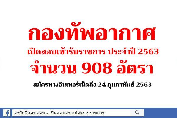 กองทัพอากาศเปิดสอบเข้ารับราชการ ประจำปี 2563 จำนวน 908 อัตรา สมัครทางอินเทอร์เน็ตถึง 24 กุมภาพันธ์ 2563