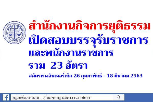 สำนักงานกิจการยุติธรรม เปิดสอบบรรจุรับราชการและพนักงานราชการ 23 อัตรา สมัครถึง 18 มี.ค.2563