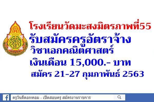 โรงเรียนวัดมะสงมิตรภาพที่55 รับสมัครครูอัตราจ้าง เงินเดือน 15,000.- บาท สมัคร 21-27 กุมภาพันธ์ 2563