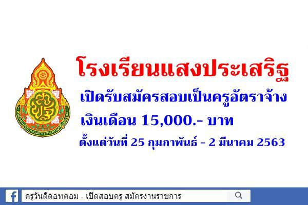โรงเรียนแสงประเสริฐ เปิดรับสมัครสอบเป็นครูอัตราจ้าง วิชาภาษาไทย เงินเดือน 15,000.- บาท