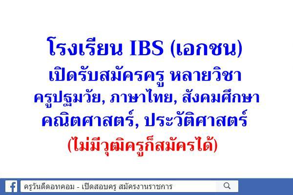 โรงเรียน IBS เปิดรับสมัครครูวิชา ภาษาไทย สังคม วิทย์ คณิต ประวัติฯ