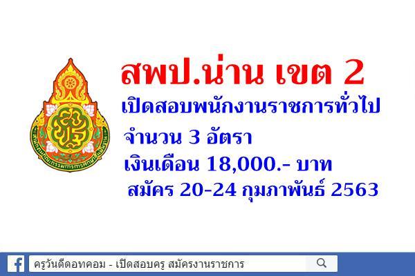 สพป.น่าน เขต 2 เปิดสอบพนักงานราชการทั่วไป จำนวน 3 อัตรา สมัคร 20-24 กุมภาพันธ์ 2563