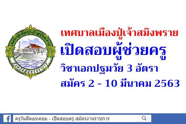 เทศบาลเมืองปู่เจ้าสมิงพราย เปิดสอบผู้ช่วยครู 3 อัตรา สมัคร 2 - 10 มีนาคม 2563