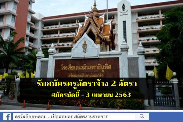 โรงเรียนนวมินทราชินูทิศ เตรียมอุดมศึกษาน้อมเกล้า รับสมัครครูอัตราจ้าง 2 อัตรา สมัครบัดนี้ - 3 เมษายน 2563
