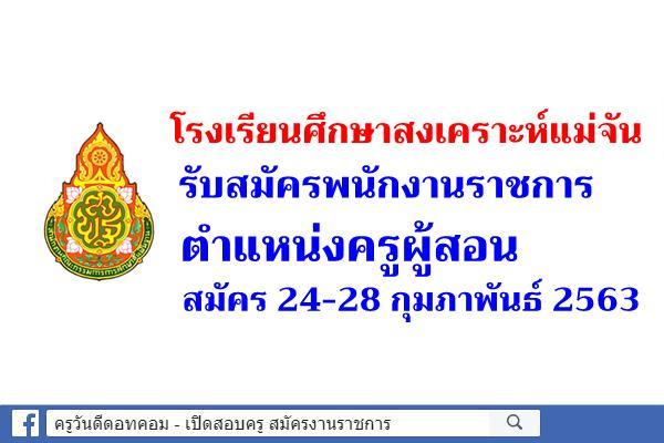 โรงเรียนศึกษาสงเคราะห์แม่จัน รับสมัครพนักงานราชการครู สมัคร 24-28 กุมภาพันธ์ 2563