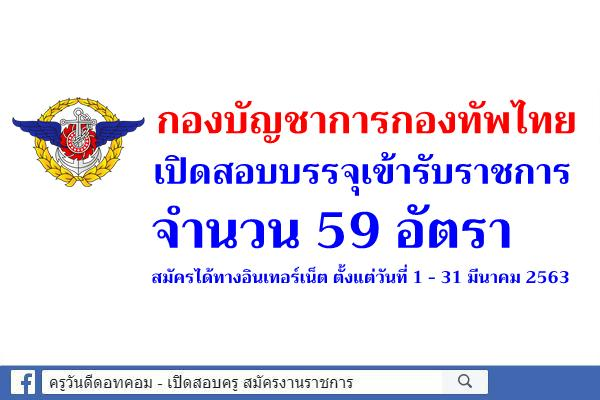 กองบัญชาการกองทัพไทย เปิดรับสมัครสอบบรรจุเข้ารับราชการ 59 อัตราสมัคร 1 - 31 มีนาคม 2563