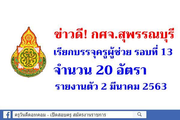 ข่าวดี! กศจ.สุพรรณบุรี เรียกบรรจุครูผู้ช่วย รอบที่ 13 จำนวน 20 อัตรา - รายงานตัว 2 มีนาคม 2563