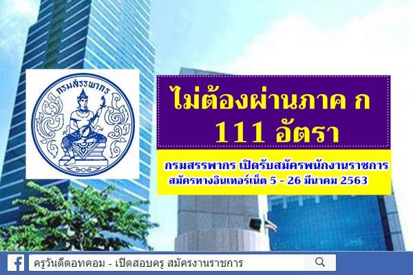 ไม่ต้องผ่านภาค ก 111 อัตรา กรมสรรพากร เปิดรับสมัครพนักงานราชการ สมัครทางอินเทอร์เน็ต5 - 26 มีนาคม 2563