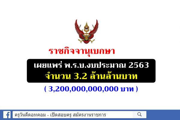 ราชกิจจานุเบกษา เผยแพร่ พ.ร.บ.งบประมาณ 2563 จำนวน 3.2 ล้านล้าน