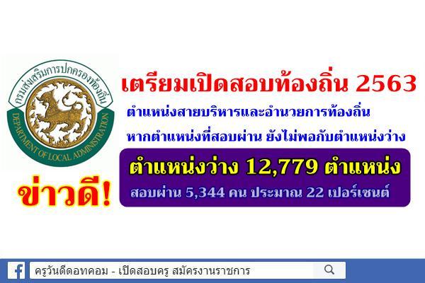 เตรียมเปิดสอบท้องถิ่น 2563 ตำแหน่งสายงานบริหาร หากตำแหน่งที่สอบผ่าน ยังไม่พอกับตำแหน่งว่าง
