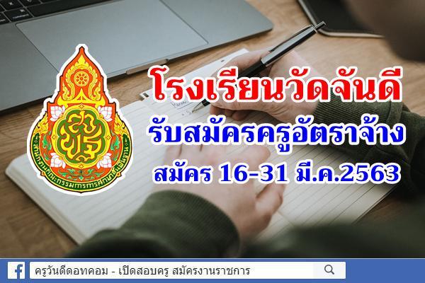 โรงเรียนวัดจันดี รับสมัครครูอัตราจ้าง สมัคร 16-31 มี.ค.2563