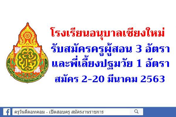 โรงเรียนอนุบาลเชียงใหม่ รับสมัครครูผู้สอน และพี่เลี้ยงปฐมวัย จำนวน 4 อัตรา สมัคร 2-20 มีนาคม 2563