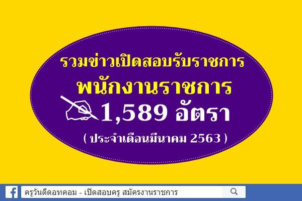 รวมข่าวเปิดสอบรับราชการ พนักงานราชการ กว่า 1,589 อัตรา (ประจำเดือนมีนาคม2563)