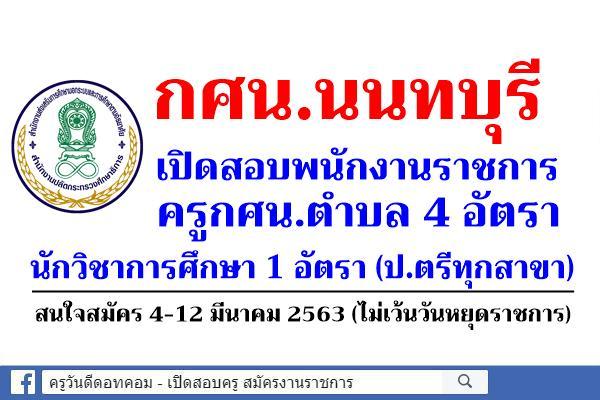 กศน.นนทบุรี เปิดสอบพนักงานราชการ จำนวน 5 อัตรา สมัคร 4-12 มีนาคม 2563 (ไม่เว้นวันหยุดราชการ)
